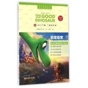 恐龙当家(美绘版)/迪士尼青少年英汉双语读物