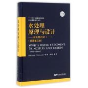 水处理原理与设计--水处理技术(1原著第3版)(精)/水处理新技术丛书
