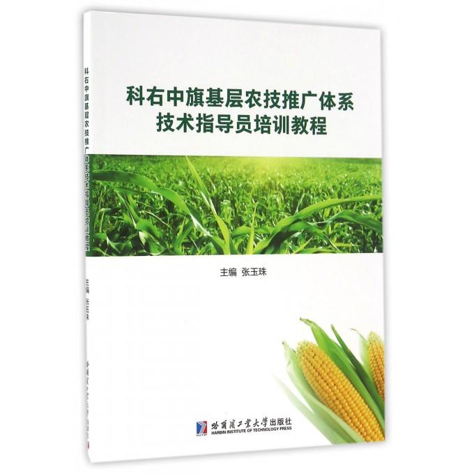 科右中旗基层农技推广体系技术指导员培训教程