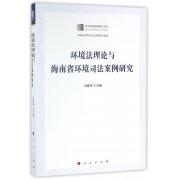 环境法理论与海南省环境司法案例研究/法治海南战略研究文库