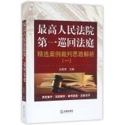 最高人民法院第一巡回法庭精选案例裁判思路解析(1)