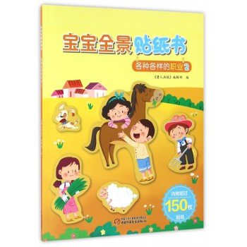 各种各样的职业(2)/宝宝全景贴纸书