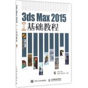 3ds Max2015中文版基础教程(附光盘)