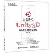 完美讲堂Unity3D手机游戏开发实战教程