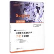 住院医师规范化培训外科示范案例/住院医师规范化培训示范案例丛书