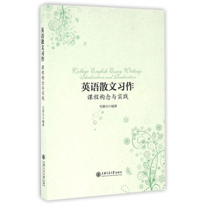 英语散文习作(课程构念与实践)
