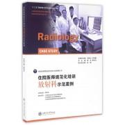 住院医师规范化培训放射科示范案例/住院医师规范化培训示范案例丛书