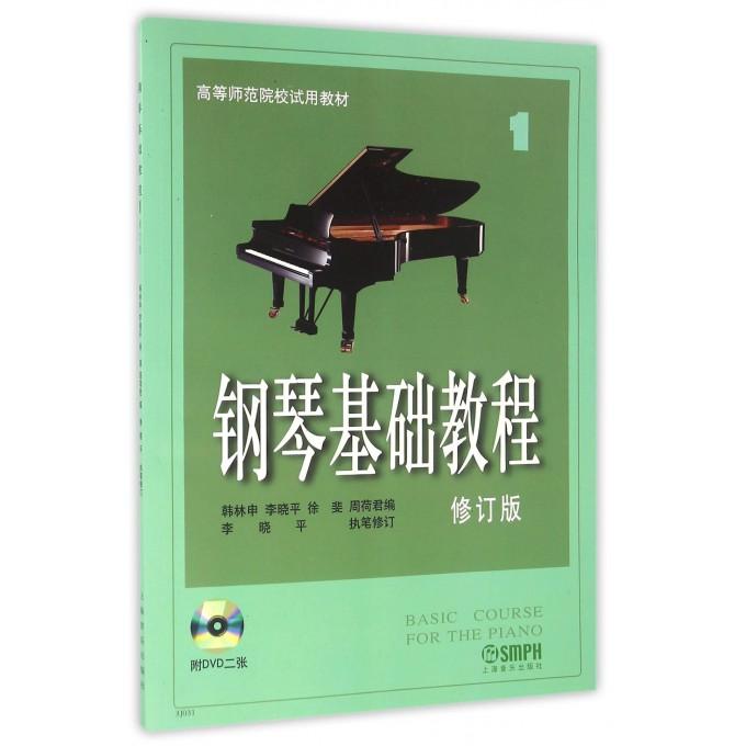 钢琴基础教程(附光盘1修订版高等师范院校试用教材)