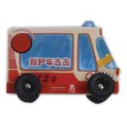 救护车吉吉/车轮转转转系列发声书