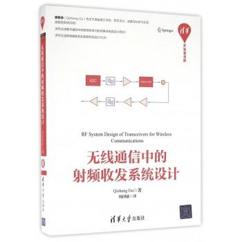 无线通信中的射频收发系统设计/清华开发者书库