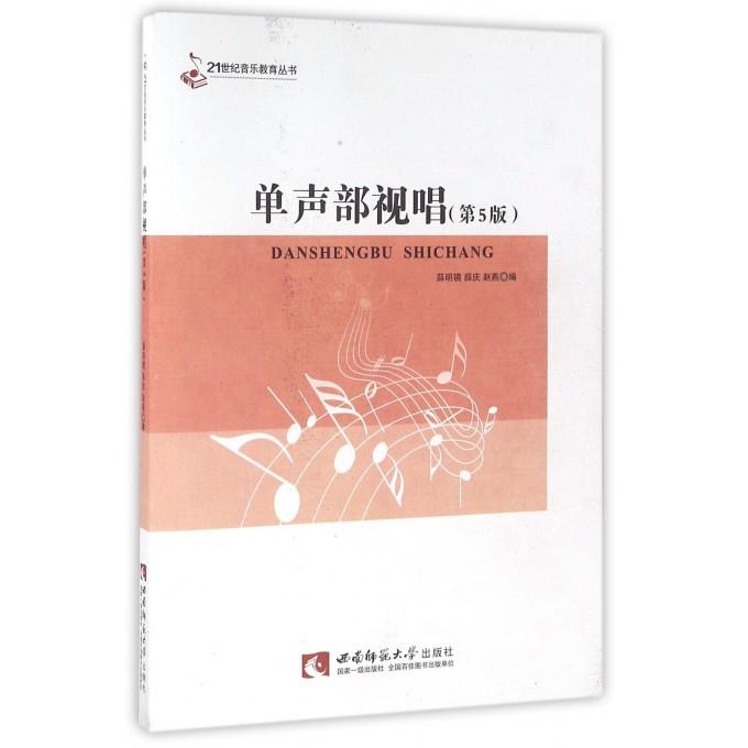 单声部视唱(第5版)/21世纪音乐教育丛书