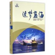追梦蓝海(中远船务工程集团有限公司发展简史2001-2016)(精)