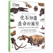 化石知道生命的旅程(写在100件化石中的生命演化史)(精)