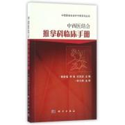 中西医结合推拿科临床手册/中西医结合诊疗手册系列丛书