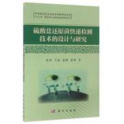 硫酸盐还原菌快速检测技术的设计与研究/中国腐蚀状况及控制战略研究丛书