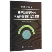 基于动态塑化的木质纤维塑性加工原理/生物质材料丛书
