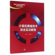 计算机网络技术综合实训教程(网络工程专业职教师资培养系列教材)