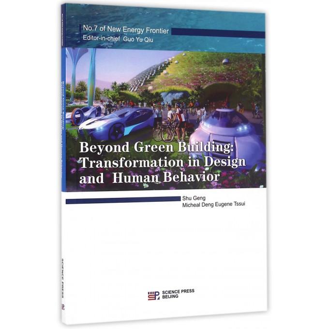 BeyondGreenBuilding--TransformationinDesignandHumanBehavior