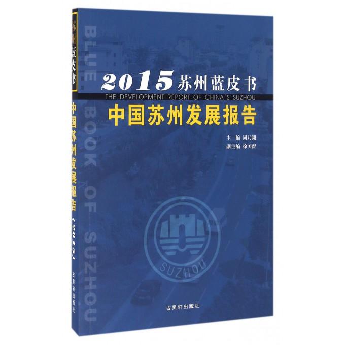 中国苏州发展报告(2015)/苏州蓝皮书
