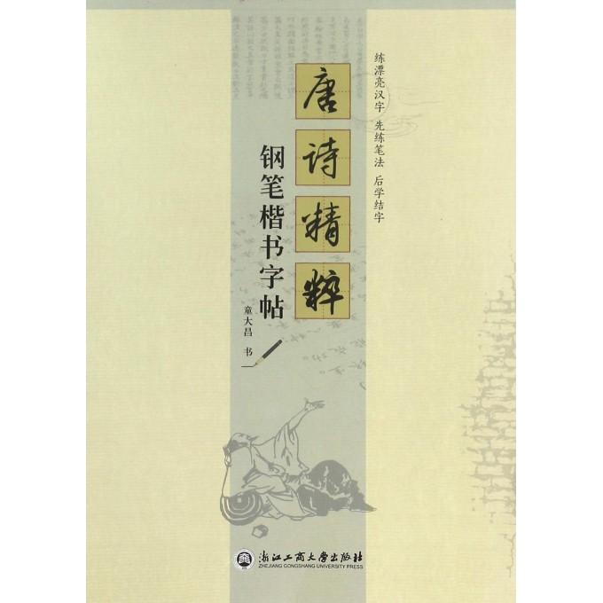唐诗精粹(钢笔楷书字帖)
