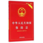 中华人民共和国保险法(实用版最新版)