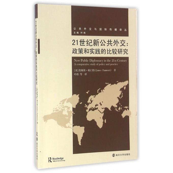 21世纪新公共外交--政策和实践的比较研究/公共外交与国际传播译丛