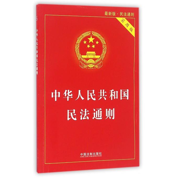 中华人民共和国民法通则(实用版最新版)
