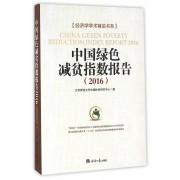 中国绿色减贫指数报告(2016)/经济学学术前沿书系