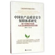 中国农产品质量安全保障体系研究(基于中国农村改革与农业发展转型的现实背景)/经济学学术前沿书系
