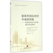 能源类国际投资争端案例集--能源宪章条约争端解决机制20年/上海市高校法学一流学科环境资源法丛书