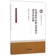 死刑案件证据运用指引建议论证稿/促进死刑改革系列/京师刑事法文库