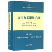 商事办案指导手册(第2版)(精)/最高人民法院商事审判指导丛书