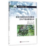 德宏州澳洲坚果良种繁育及丰产栽培管理技术(园艺现代生物农业)