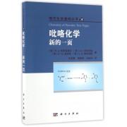 吡咯化学(新的一页)/现代化学基础丛书