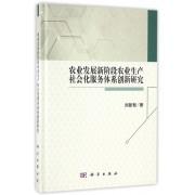 农业发展新阶段农业生产社会化服务体系创新研究(精)
