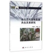 地生兰与菌根真菌共生关系研究(园艺现代生物农业)