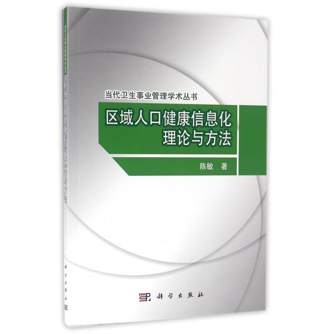区域人口健康信息化理论与方法/当代卫生事业管理学术丛书