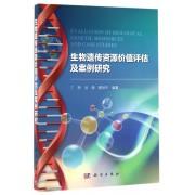 生物遗传资源价值评估及案例研究