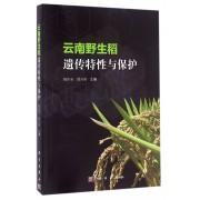 云南野生稻遗传特性与保护