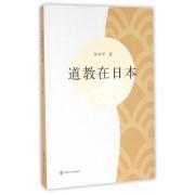道教在日本