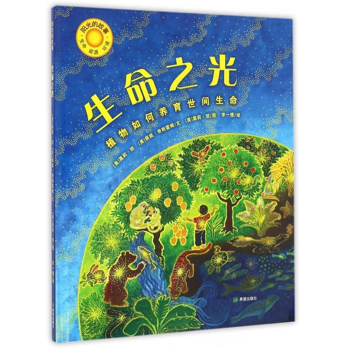生命之光(植物如何养育世间生命)(精)/阳光的故事