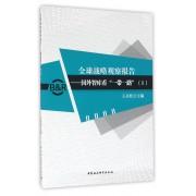 全球战略观察报告--国外智库看一带一路(Ⅱ)