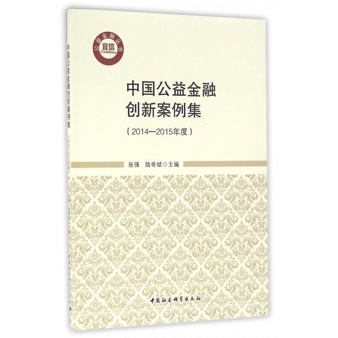中国公益金融创新案例集(2014-2015年度)/公益金融丛书
