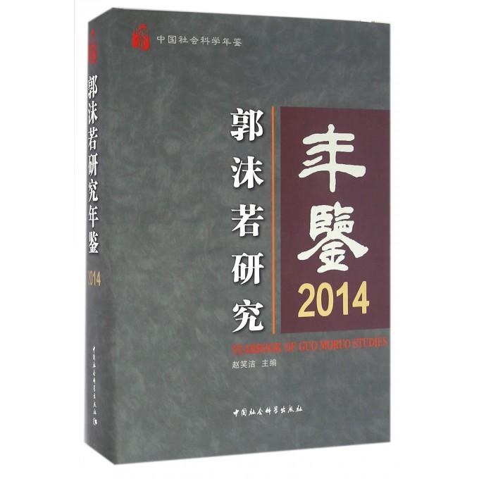 郭沫若研究年鉴(2014中国社会科学年鉴)(精)