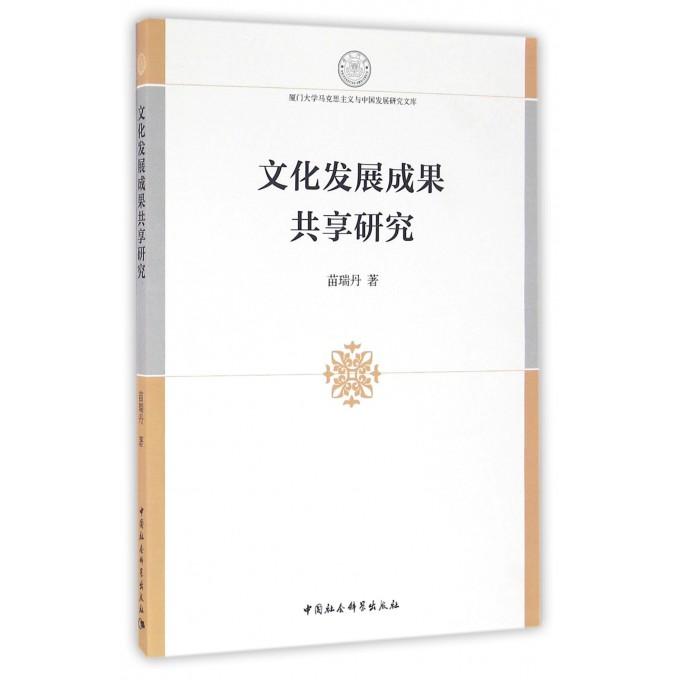 文化发展成果共享研究/厦门大学马克思主义与中国发展研究文库