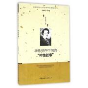 毕希纳在中国的神性叙事/沈阳师范大学戏剧学科建设丛书