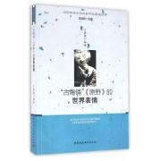 古陶俑原野的世界表情/沈阳师范大学戏剧学科建设丛书