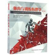 体育与训练心理学(第6版)