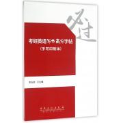 考研英语写作高分字帖(手写印刷体)