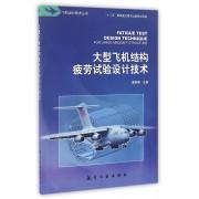 大型飞机结构疲劳试验设计技术/飞机设计技术丛书